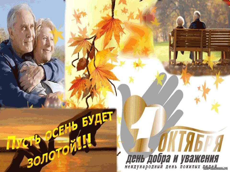 Поздравления и тосты ко дню пожилых